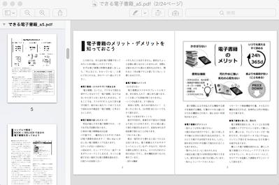 PDFから電子書籍(ロマンサー) - 電子書籍の作り方・売り方