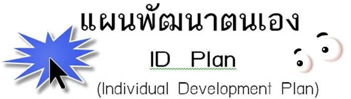 ผลการค้นหารูปภาพสำหรับ ID plan
