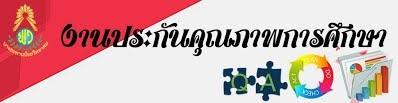 https://sites.google.com/a/bpn.ac.th/ngan-prakan-khunphaph-phayni-sthan-suksa/