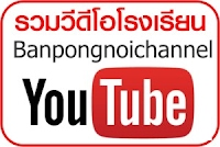https://sites.google.com/a/bpnschool.ac.th/banpongnoi/banpongnoichannel
