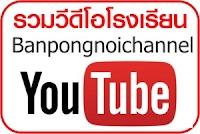 https://sites.google.com/a/bpnschool.ac.th/banpongnoi/banpongnoichannel