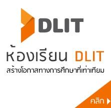 http://www.dlit.ac.th/