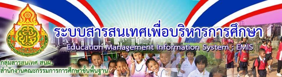http://data.bopp-obec.info/emis/schooldata-view.php?School_ID=1050130009&Area_CODE=5001