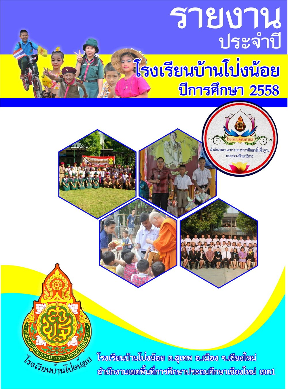 https://sites.google.com/a/bpnschool.ac.th/banpongnoi/khaw-prachasamphanth-rongreiyn-banpong-nxy/raynganpracapi2558raynganrongreiynbanpongnxy