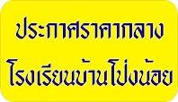 https://sites.google.com/a/bpnschool.ac.th/banpongnoi/prakas-rakha-klang