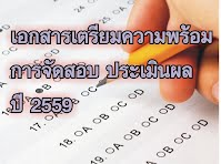 เอกสารเตรียมความพร้อมการจัดสอบ ประเมินผล ปี 2559