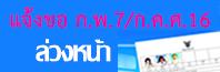 https://sites.google.com/a/brm3.go.th/buriram3/