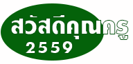 https://sites.google.com/a/ssbr.go.th/ssbr_32/swasdi-khunkhru2559