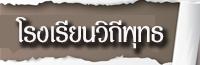 http://www.vitheebuddha.com/main.php?url=area