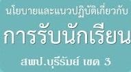 https://sites.google.com/a/brm3.go.th/buriram3/home/p97370020956.jpg?attredirects=0