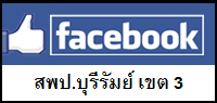 https://www.facebook.com/buriram3/
