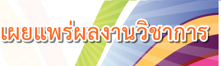 https://sites.google.com/a/brm3.go.th/buriram3/vichakan