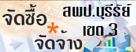 https://sites.google.com/a/brm3.go.th/buriram3/home/%E0%B8%88%E0%B8%B1%E0%B8%94%E0%B8%8B%E0%B8%B7%E0%B9%89%E0%B8%AD.png