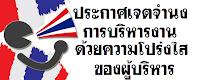 https://sites.google.com/a/brm3.go.th/buriram3/cetcanng-sucrit-khxng-phu-brihar-1