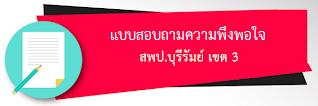 https://sites.google.com/a/brm3.go.th/buriram3/baebsxbtham-khwam-phung-phxci
