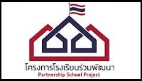 https://sites.google.com/brm3.go.th/partnership-school
