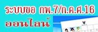 https://sites.google.com/a/brm3.go.th/buriram3/home/kp7-(1).jpg