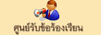 https://sites.google.com/a/brm3.go.th/buriram3/suny-rab-reuxng-rxng-reiyn
