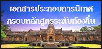 https://sites.google.com/a/brm3.go.th/buriram3/home/krbtt