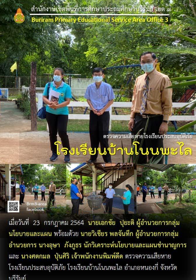 https://www.facebook.com/media/set/?vanity=buriram3&set=a.4258968820858243