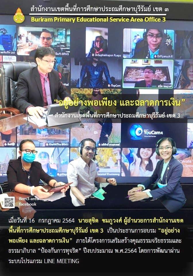 https://www.facebook.com/media/set/?vanity=buriram3&set=a.4238273536261105