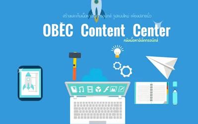 https://sites.google.com/a/brm3.go.th/buriram3/obec-content-center