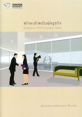 https://sites.google.com/a/bu.ac.th/bookshelf/business/OH417_pimolphan.c_5-60.jpg