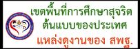 https://sites.google.com/a/ssbr.go.th/ssbr_32/kickrrm-khet-phunthi-kar-suksa-sucrit-sphm-32