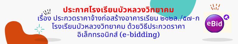 https://sites.google.com/a/bual.ac.th/rongreiyn-baw-hlwng-withyakhm/ebiding212l