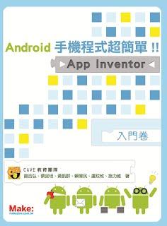 App book inventor pdf