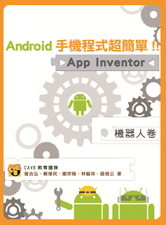 http://shop.robotkingdom.com.tw/books/android-app-inventor.html