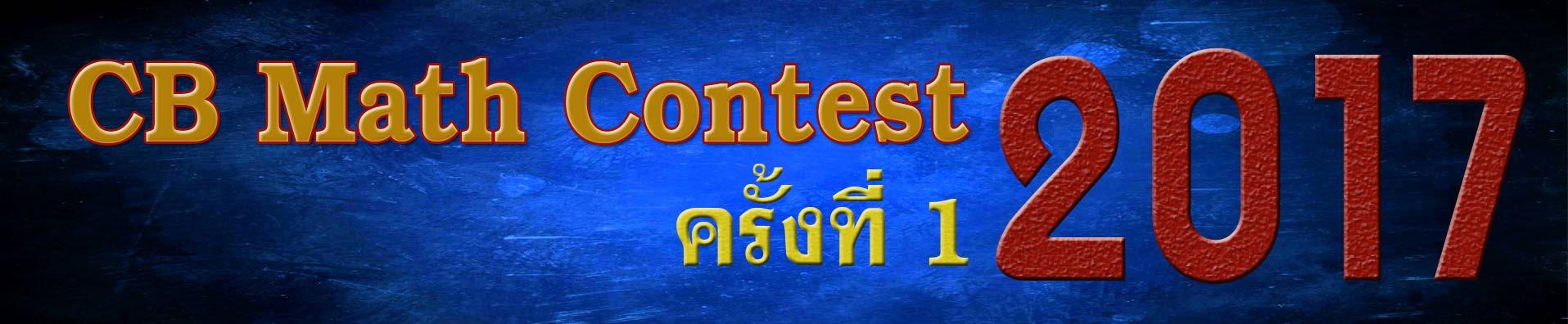 CB Math Contest 2017