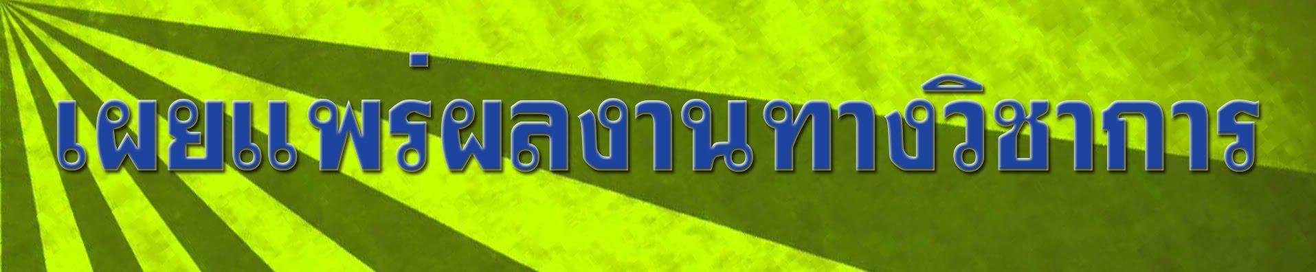 https://sites.google.com/a/cb.ac.th/vichakarn/home/phey-phaer-phl-ngan
