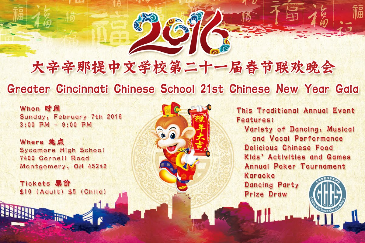 2016 Chinese New Year Event