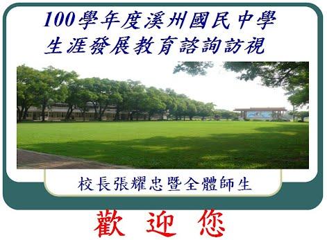 溪州國中100年生涯發展教育簡報