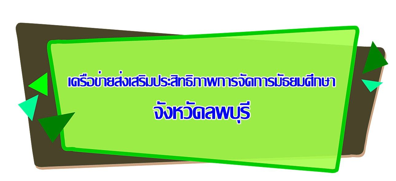 https://sites.google.com/site/secondarylopburi/