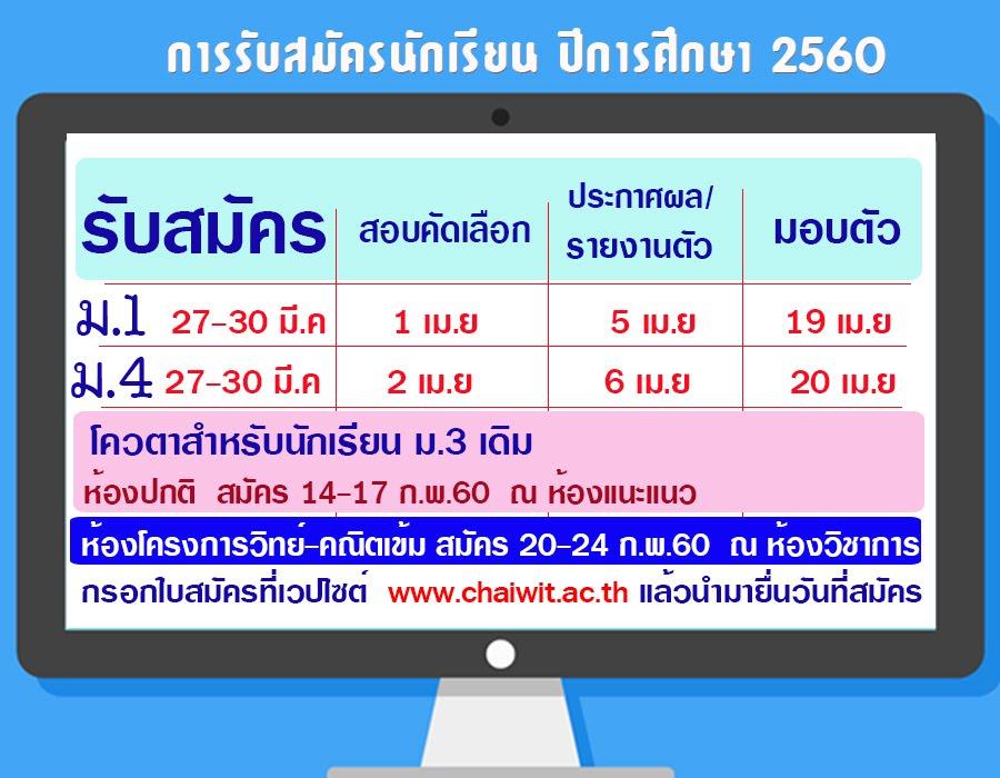 รับสมัครนักเรียนเข้าศึกษาต่อชั้น ม.1 & ม.4 ปีการศึกษา 2560