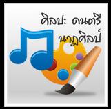 http://www.sahavicha.com/?name=knowledge&category=7