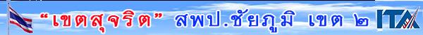 https://sites.google.com/a/chaiyaphum2.go.th/ita2562