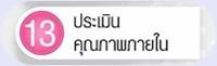 https://sites.google.com/a/chamnipit.ac.th/cnp_school/home/13คุณภาพภายใน.jpg