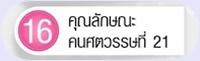 https://sites.google.com/a/chamnipit.ac.th/cnp_school/home/16คุณลักษณะศตวรรษที่21.jpg