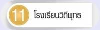 https://sites.google.com/a/chamnipit.ac.th/cnp_school/home/11โรงเรียนวิถีพุทธ.jpg