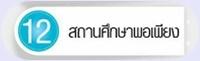 https://sites.google.com/a/chamnipit.ac.th/cnp_school/home/12สถานศึกษาพอเพียง.jpg