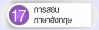 https://sites.google.com/a/chamnipit.ac.th/cnp_school/home/17การสอนภาษาอังกฤษ.jpg