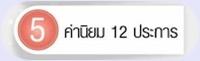 https://sites.google.com/a/chamnipit.ac.th/cnp_school/home/5ค่านิยม12ประการ.jpg