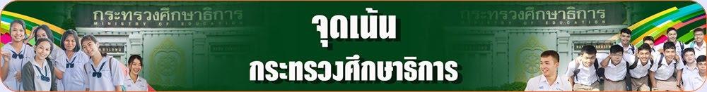 https://sites.google.com/a/chamnipit.ac.th/cnp_school/home/จุดเจ้นสพฐ59.jpg