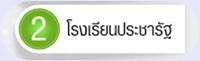 https://sites.google.com/a/chamnipit.ac.th/cnp_school/home/2%E0%B8%A3.%E0%B8%A3.%E0%B8%9B%E0%B8%A3%E0%B8%B0%E0%B8%8A%E0%B8%B2%E0%B8%A3%E0%B8%B1%E0%B8%90.jpg