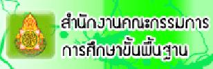 https://sites.google.com/a/chamnipit.ac.th/cnp_school/home/obec1.png