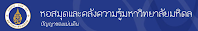 http://www.li.mahidol.ac.th/index-tha.php