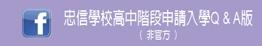 FB_2013忠信學校高中申請入學Q&A版